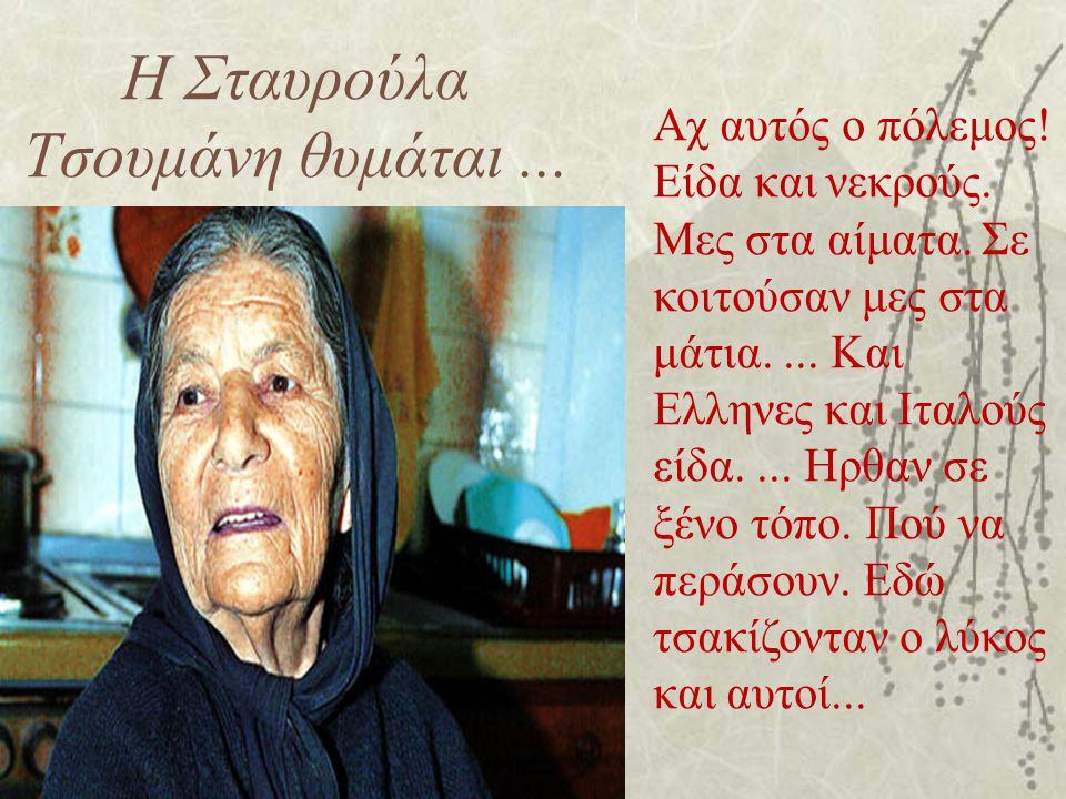 Η Σταυρούλα Τσουμάνη θυμάται ...