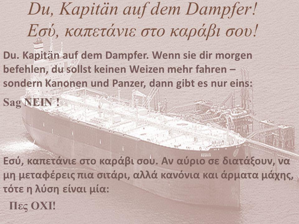 Du, Kapitän auf dem Dampfer! Εσύ, καπετάνιε στο καράβι σου!