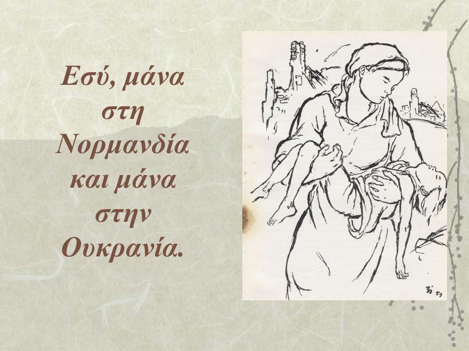 Εσύ, μάνα στη Νορμανδία και μάνα στην Ουκρανία.