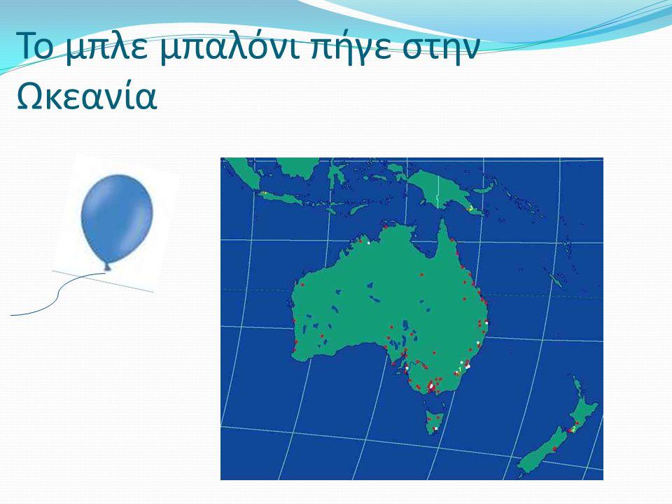 Το μπλε μπαλόνι πήγε στην Ωκεανία
