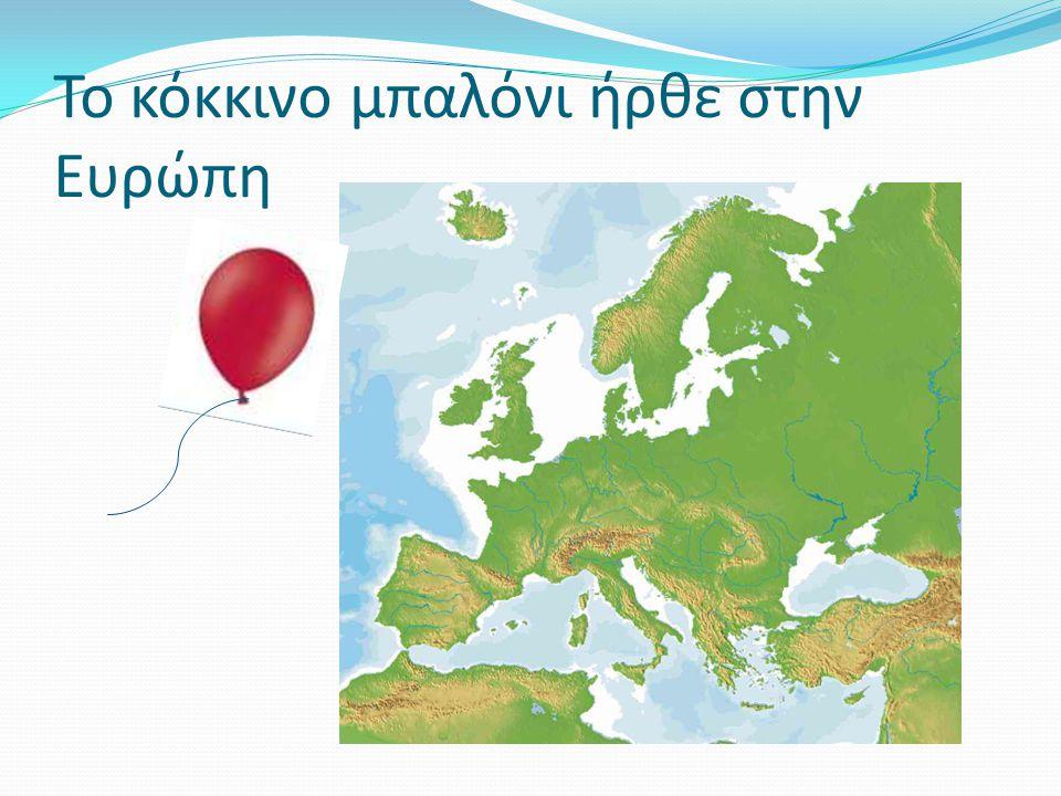 Το κόκκινο μπαλόνι ήρθε στην Ευρώπη