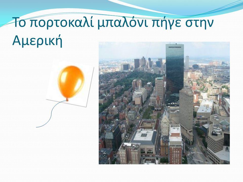 Το πορτοκαλί μπαλόνι πήγε στην Αμερική