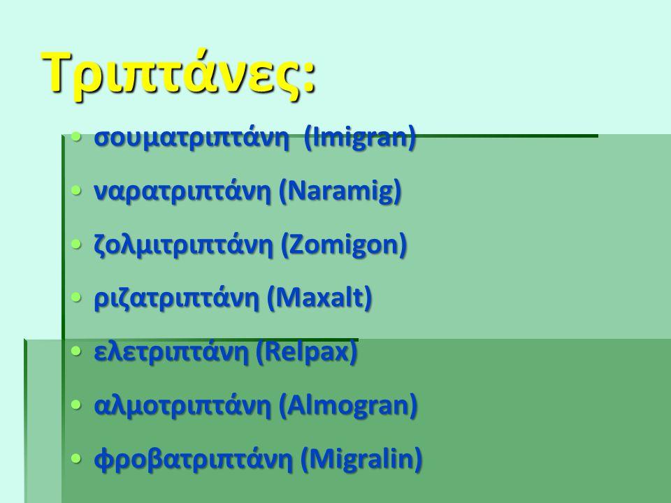 Τριπτάνες: σουματριπτάνη (Ιmigran) ναρατριπτάνη (Naramig)