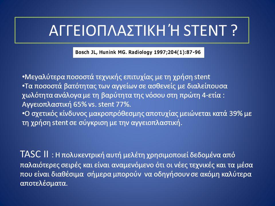 ΑΓΓΕΙΟΠΛΑΣΤΙΚΗ Ή STENT