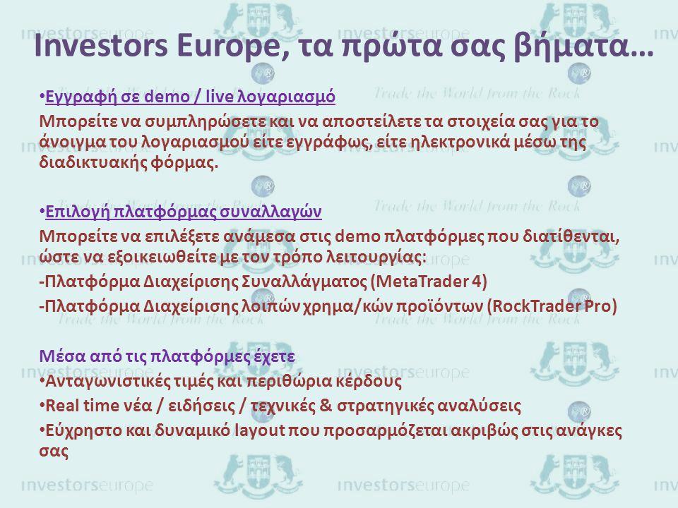 Investors Europe, τα πρώτα σας βήματα…