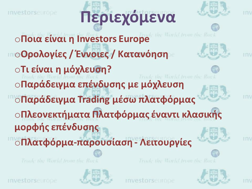 Περιεχόμενα Ποια είναι η Investors Europe