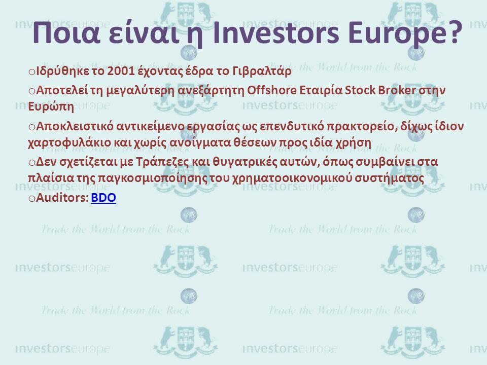 Ποια είναι η Investors Europe