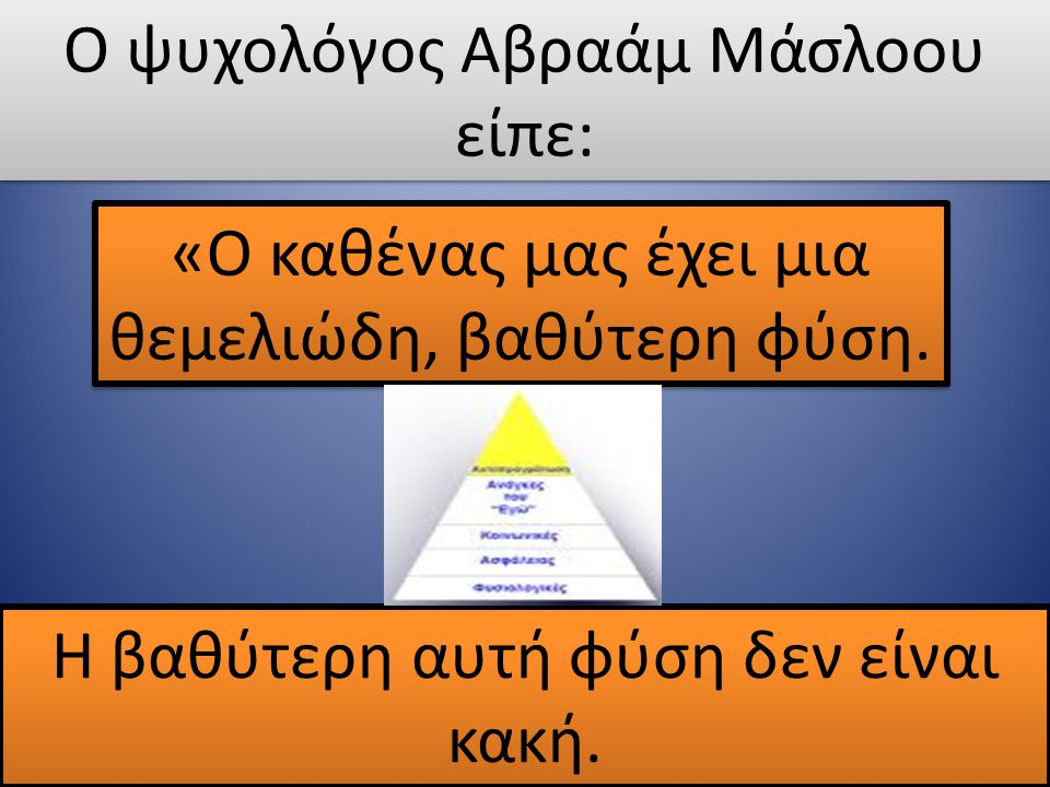 Ο ψυχολόγος Αβραάμ Μάσλοου είπε: