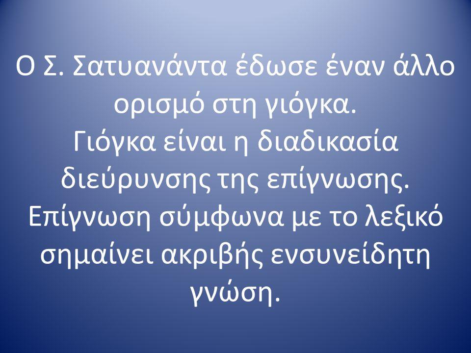 Ο Σ. Σατυανάντα έδωσε έναν άλλο ορισμό στη γιόγκα.