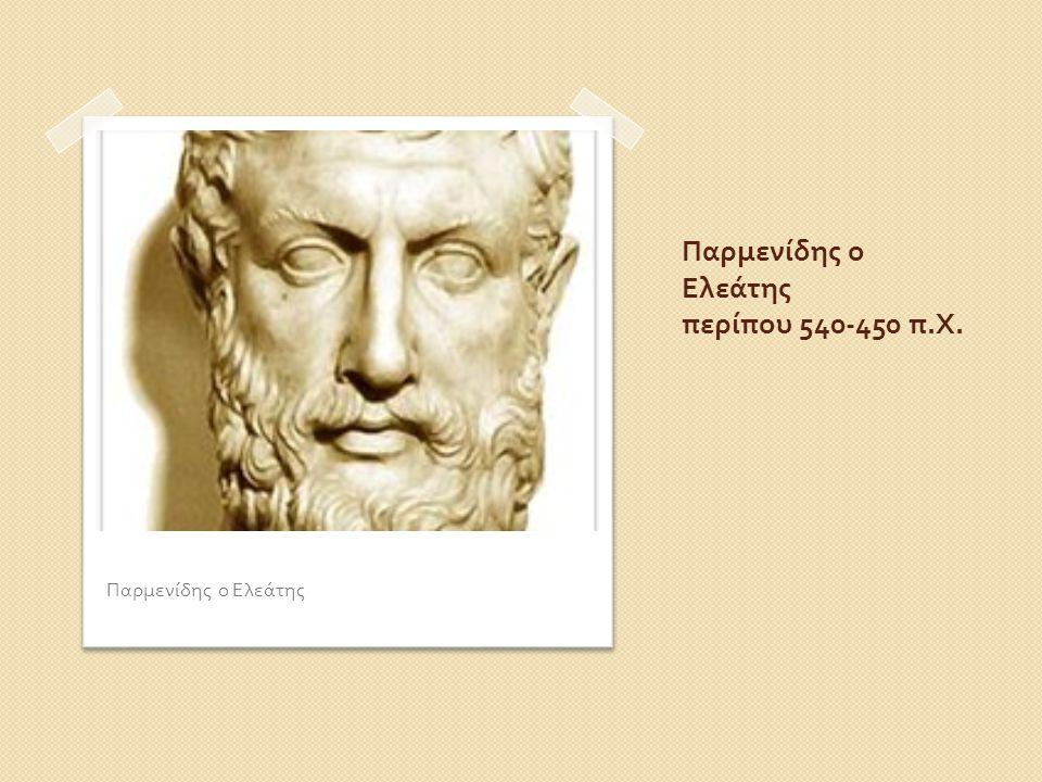 Παρμενίδης ο Ελεάτης περίπου 540-450 π.Χ.