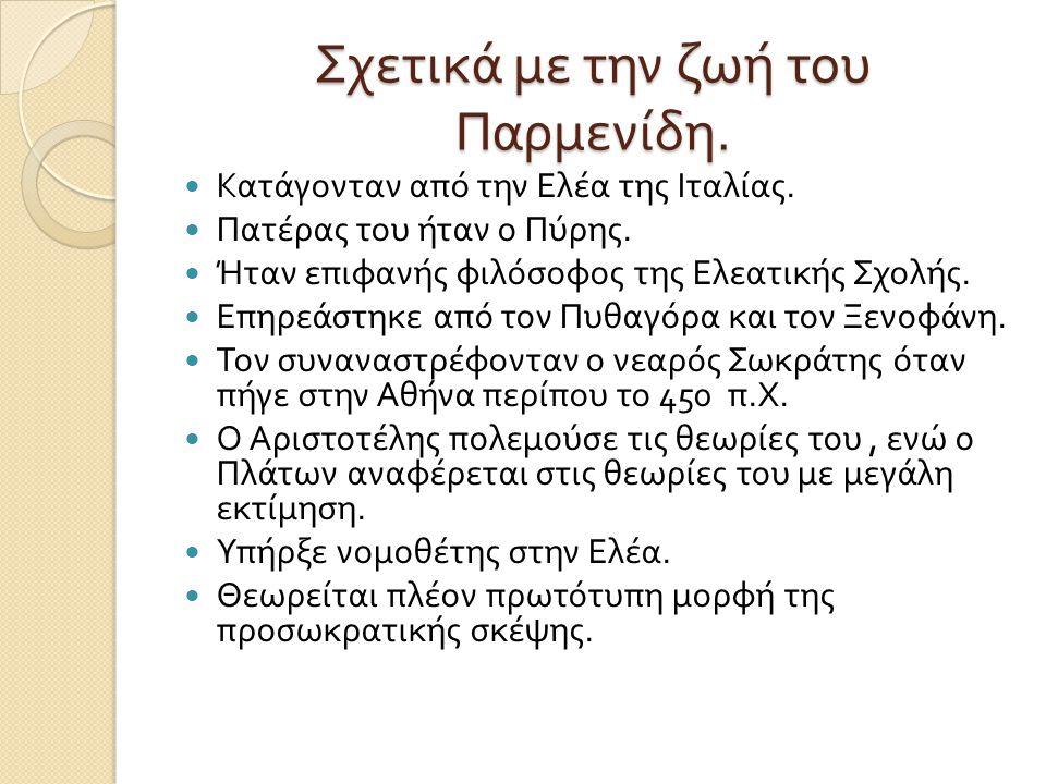Σχετικά με την ζωή του Παρμενίδη.
