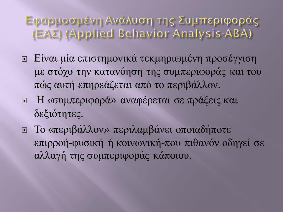 Εφαρμοσμένη Ανάλυση της Συμπεριφοράς (ΕΑΣ) (Applied Behavior Analysis-ABA)