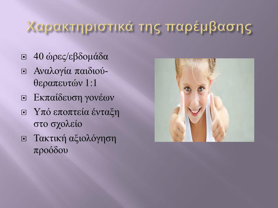 Χαρακτηριστικά της παρέμβασης