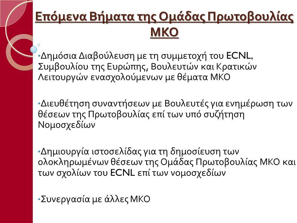 Επόμενα Βήματα της Ομάδας Πρωτοβουλίας ΜΚΟ