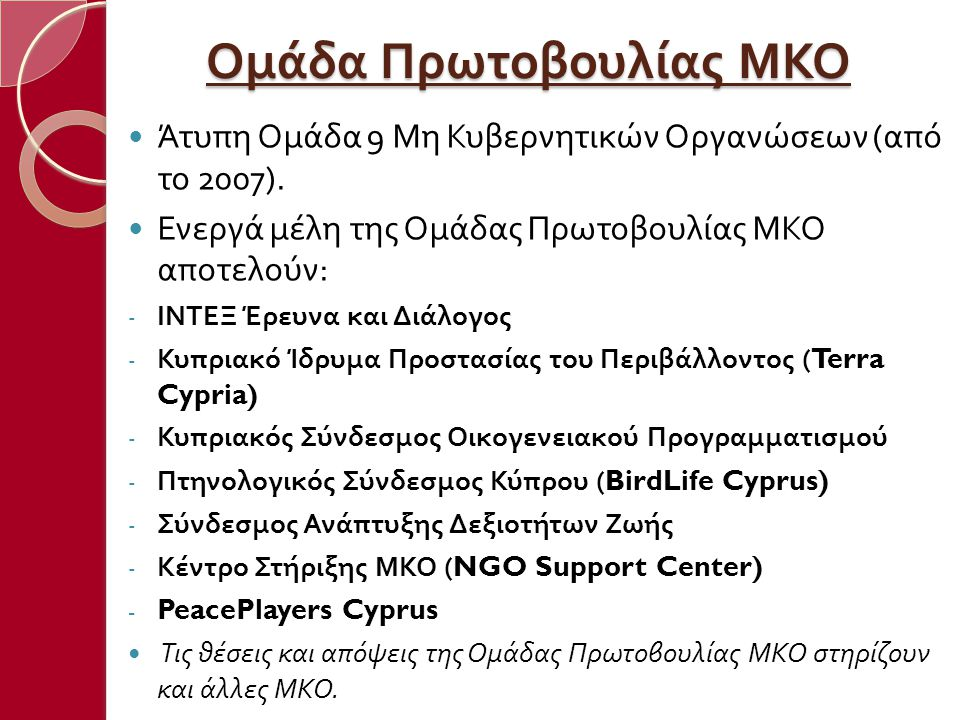 Ομάδα Πρωτοβουλίας ΜΚΟ