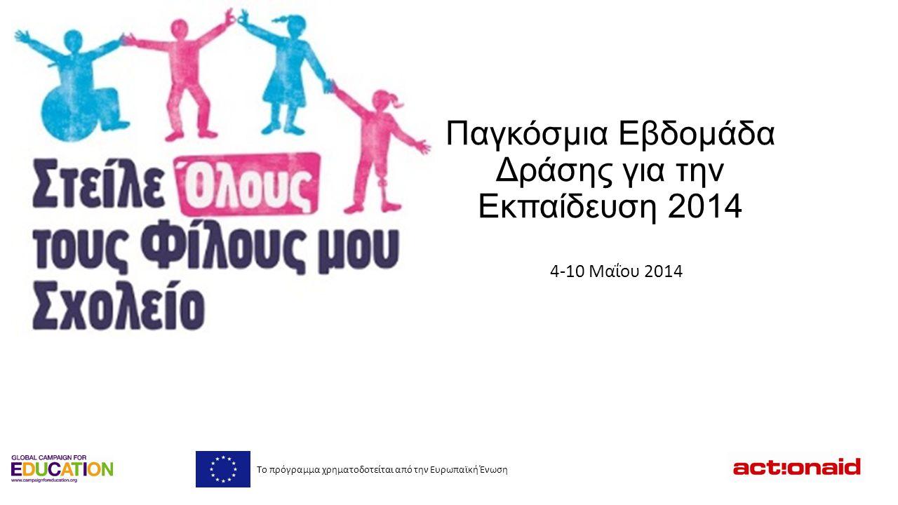 Παγκόσμια Εβδομάδα Δράσης για την Εκπαίδευση 2014