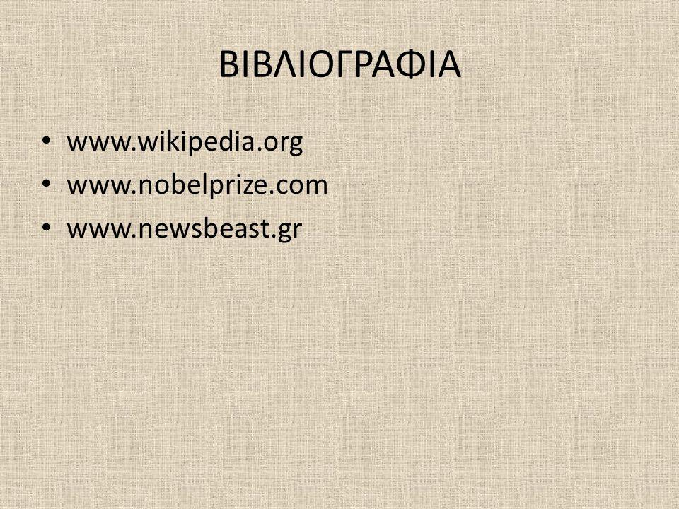 ΒΙΒΛΙΟΓΡΑΦΙΑ www.wikipedia.org www.nobelprize.com www.newsbeast.gr