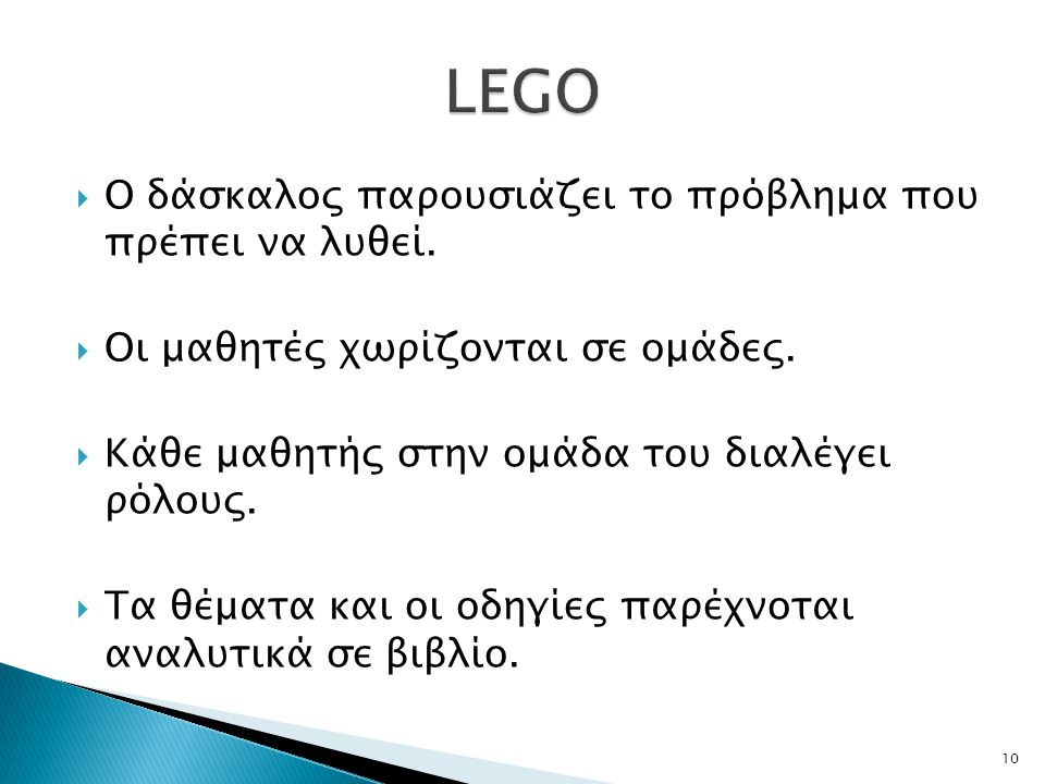 LEGO Ο δάσκαλος παρουσιάζει το πρόβλημα που πρέπει να λυθεί.