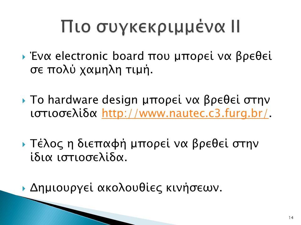 Πιο συγκεκριμμένα ΙΙ Ένα electronic board που μπορεί να βρεθεί σε πολύ χαμηλη τιμή.