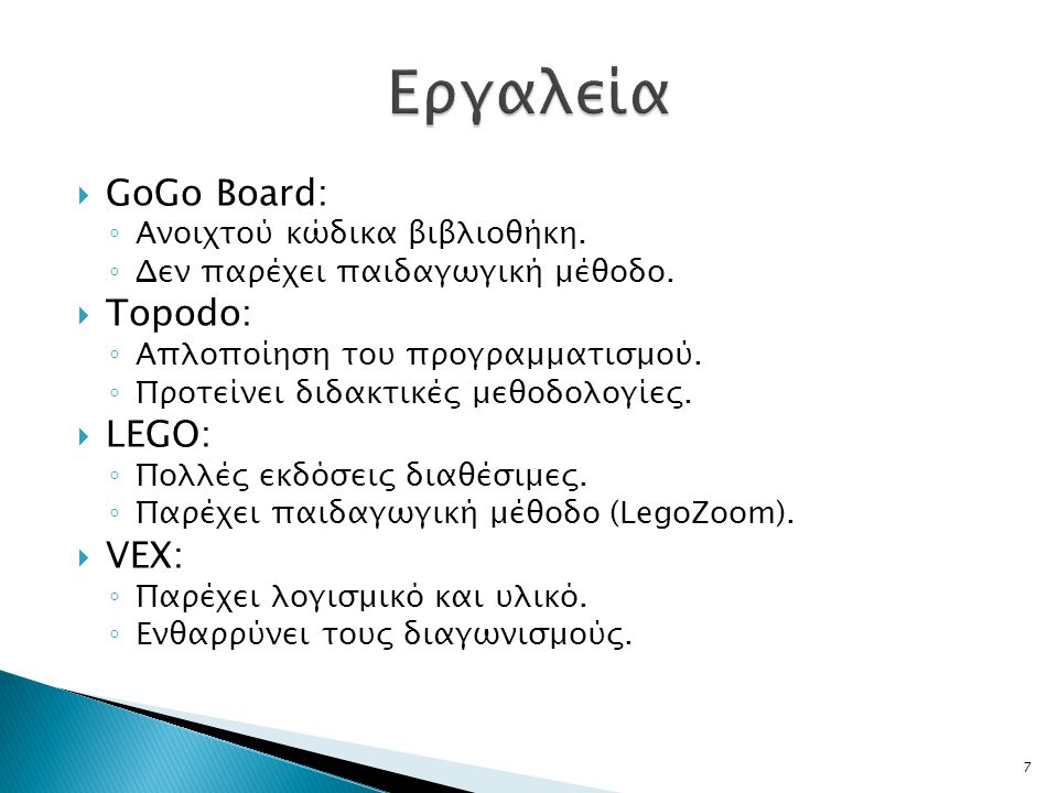 Εργαλεία GoGo Board: Topodo: LEGO: VEX: Ανοιχτού κώδικα βιβλιοθήκη.