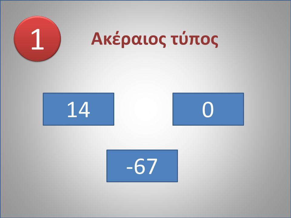 1 Ακέραιος τύπος 14 -67