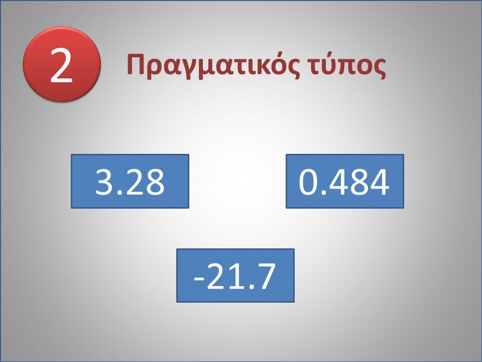 2 Πραγματικός τύπος 3.28 0.484 -21.7