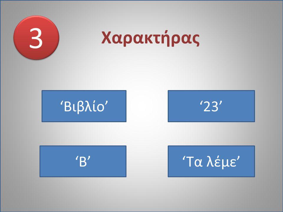 3 Χαρακτήρας 'Βιβλίο' '23' 'Β' 'Τα λέμε'