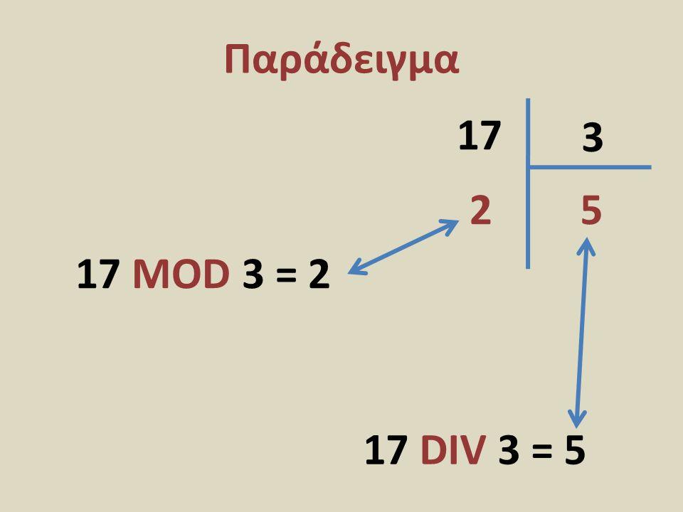 Παράδειγμα 17 3 2 5 17 MOD 3 = 2 17 DIV 3 = 5