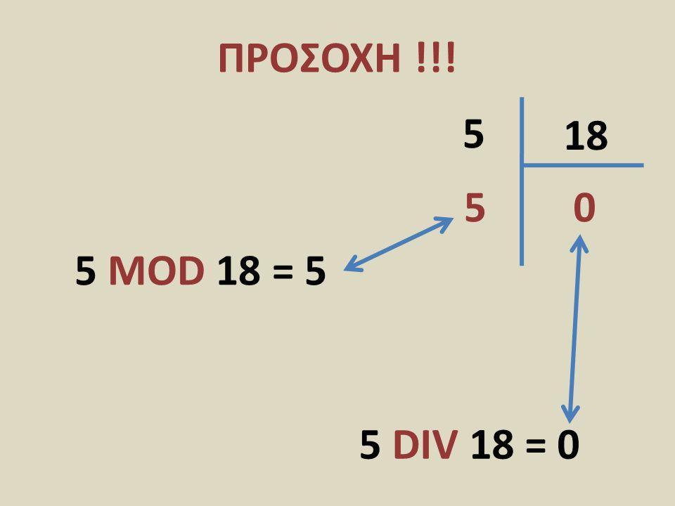 ΠΡΟΣΟΧΗ !!! 5 18 5 5 MOD 18 = 5 5 DIV 18 = 0
