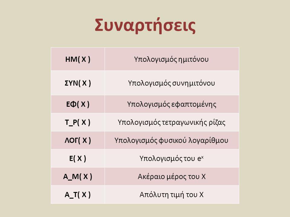 Συναρτήσεις ΗΜ( Χ ) Υπολογισμός ημιτόνου ΣΥΝ( Χ )