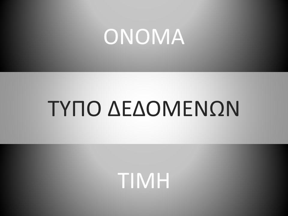 ΟΝΟΜΑ ΤΥΠΟ ΔΕΔΟΜΕΝΩΝ ΤΙΜΗ