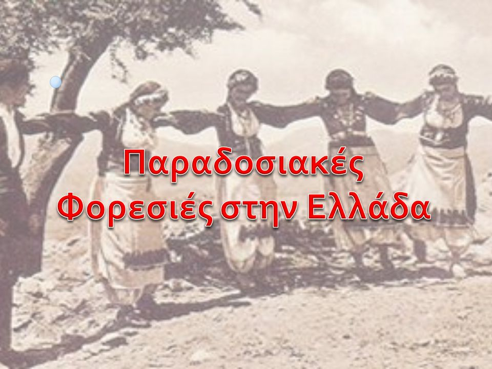 Παραδοσιακές Φορεσιές στην Ελλάδα