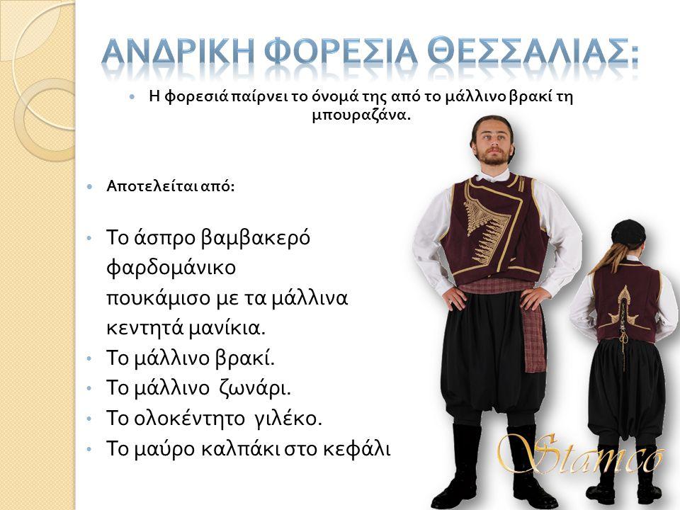 Ανδρικη Φορεσια Θεσσαλιασ: