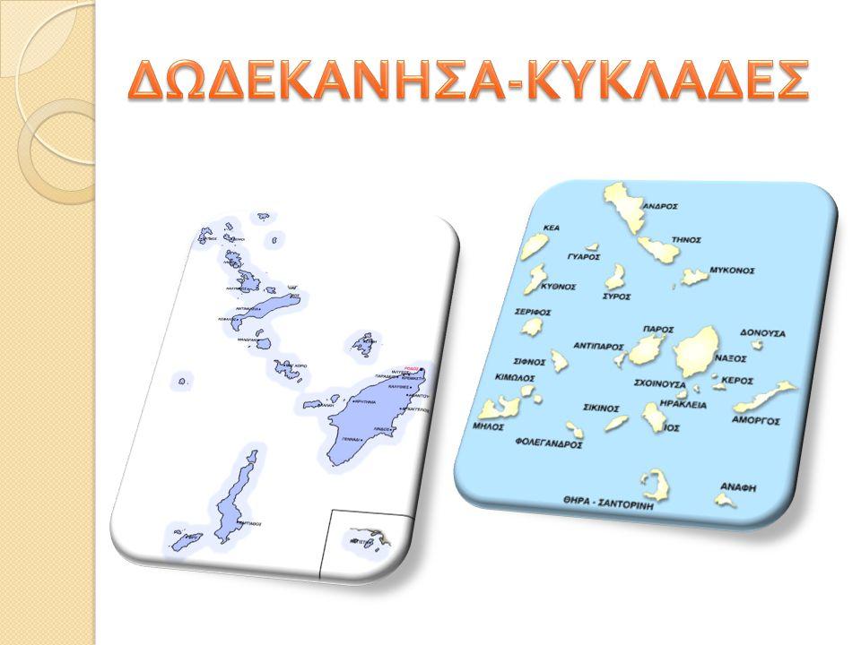 ΔΩΔΕΚΑΝΗΣΑ-ΚΥΚΛΑΔΕΣ