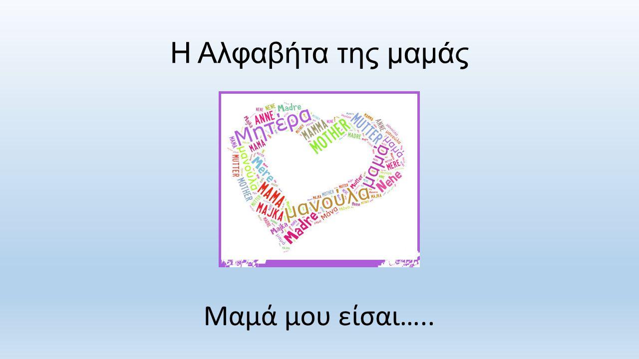 Η Αλφαβήτα της μαμάς Μαμά μου είσαι…..