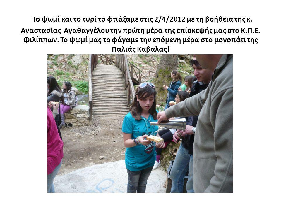 Το ψωμί και το τυρί το φτιάξαμε στις 2/4/2012 με τη βοήθεια της κ