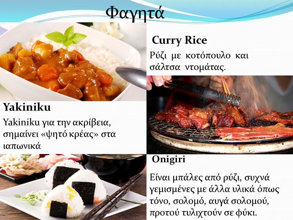Φαγητά Curry Rice Yakiniku Ρύζι με κοτόπουλο και σάλτσα ντομάτας.
