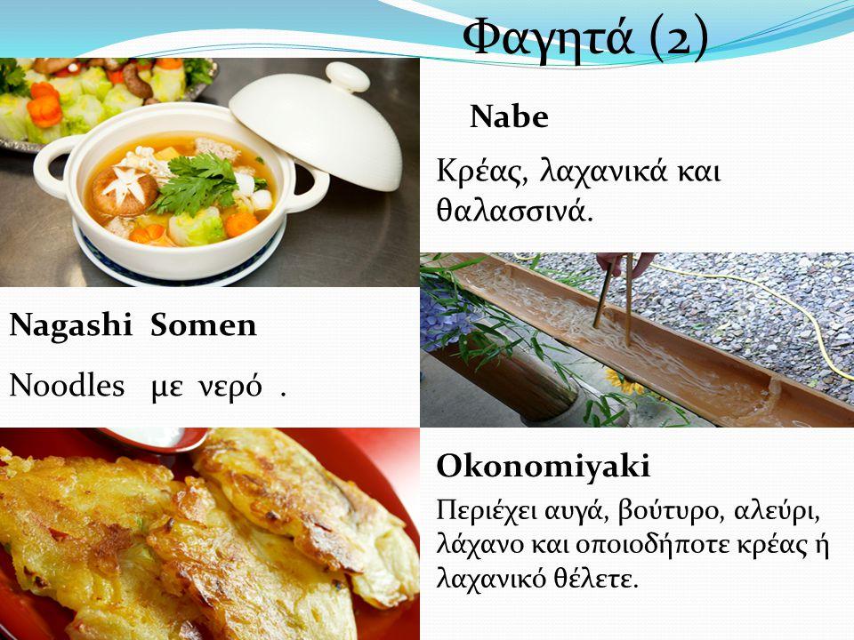 Φαγητά (2) Nabe Κρέας, λαχανικά και θαλασσινά. Nagashi Somen
