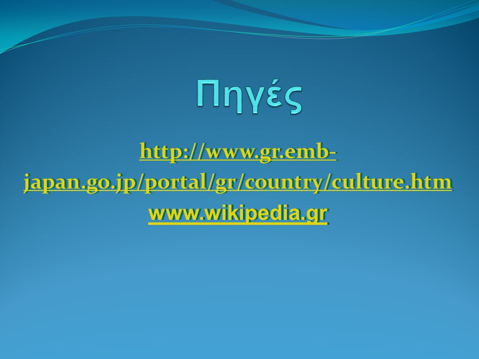 Πηγές http://www.gr.emb- japan.go.jp/portal/gr/country/culture.htm