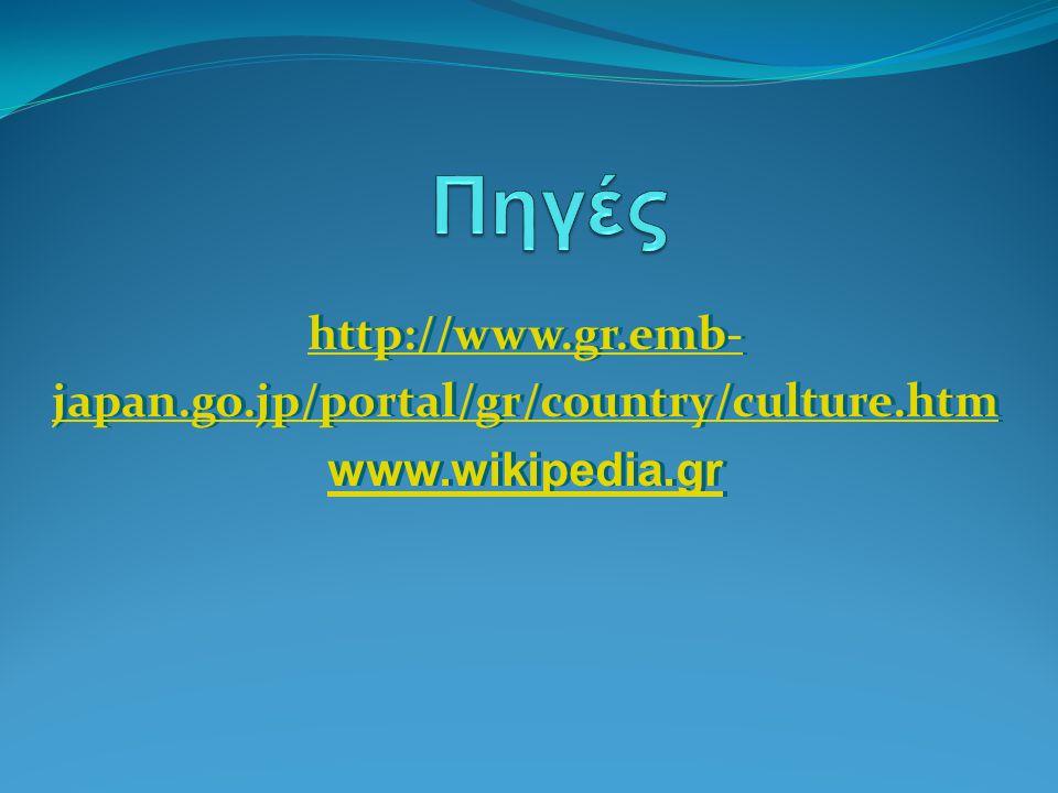 Πηγές http://www.gr.emb- japan.go.jp/portal/gr/country/culture.htm