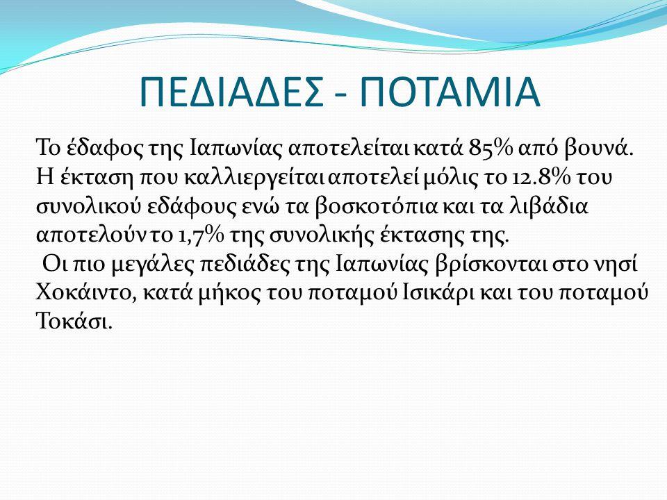 ΠΕΔΙΑΔΕΣ - ΠΟΤΑΜΙΑ