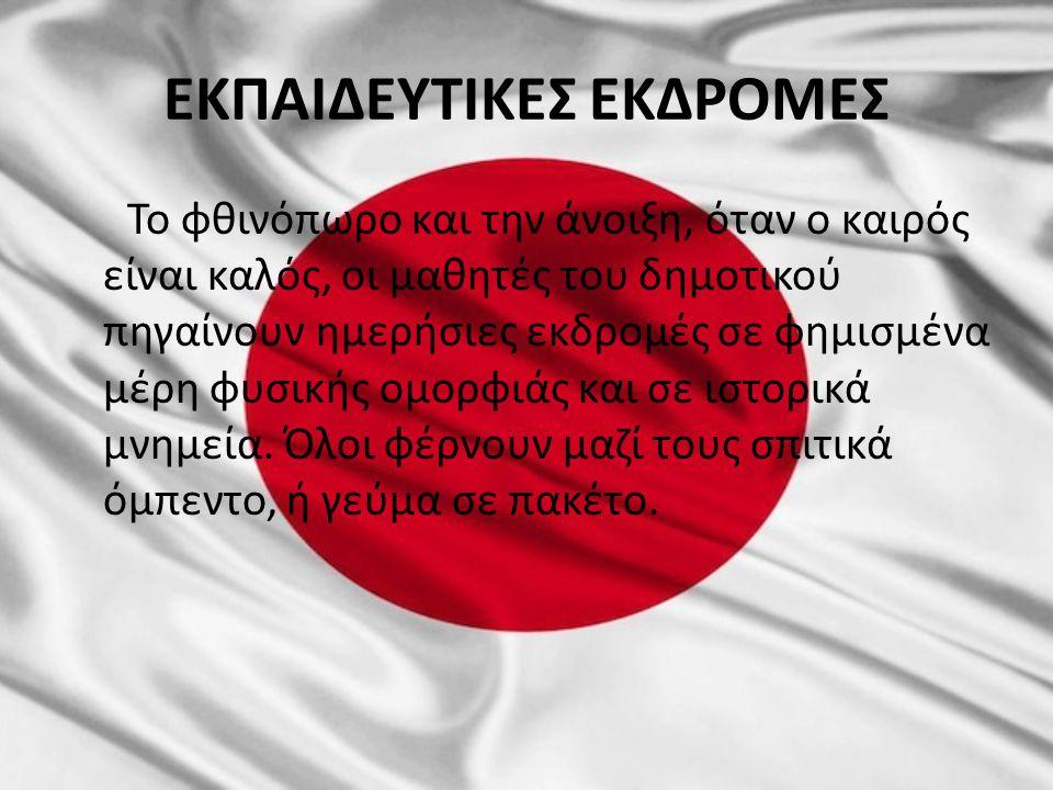 ΕΚΠΑΙΔΕΥΤΙΚΕΣ ΕΚΔΡΟΜΕΣ