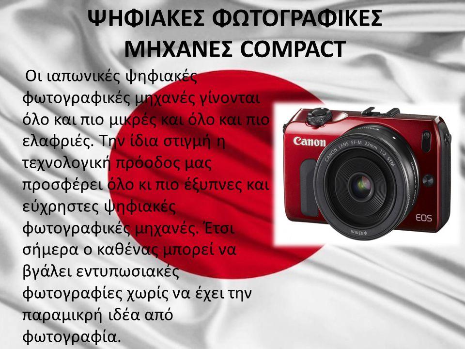 ΨΗΦΙΑΚΕΣ ΦΩΤΟΓΡΑΦΙΚΕΣ ΜΗΧΑΝΕΣ COMPACT