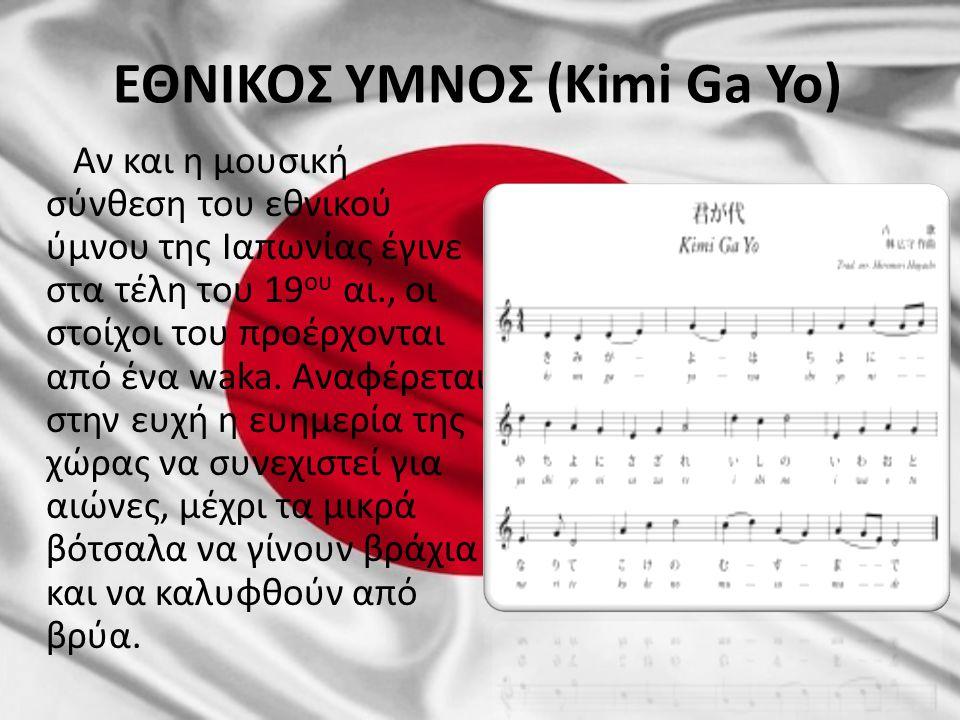 ΕΘΝΙΚΟΣ ΥΜΝΟΣ (Kimi Ga Yo)