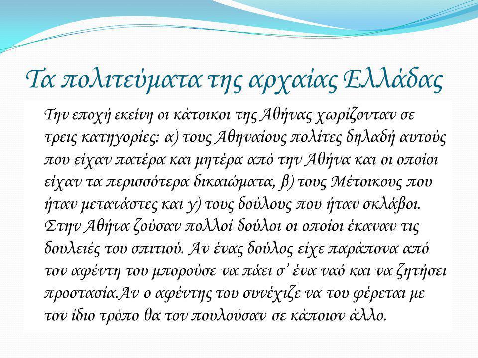 Τα πολιτεύματα της αρχαίας Ελλάδας