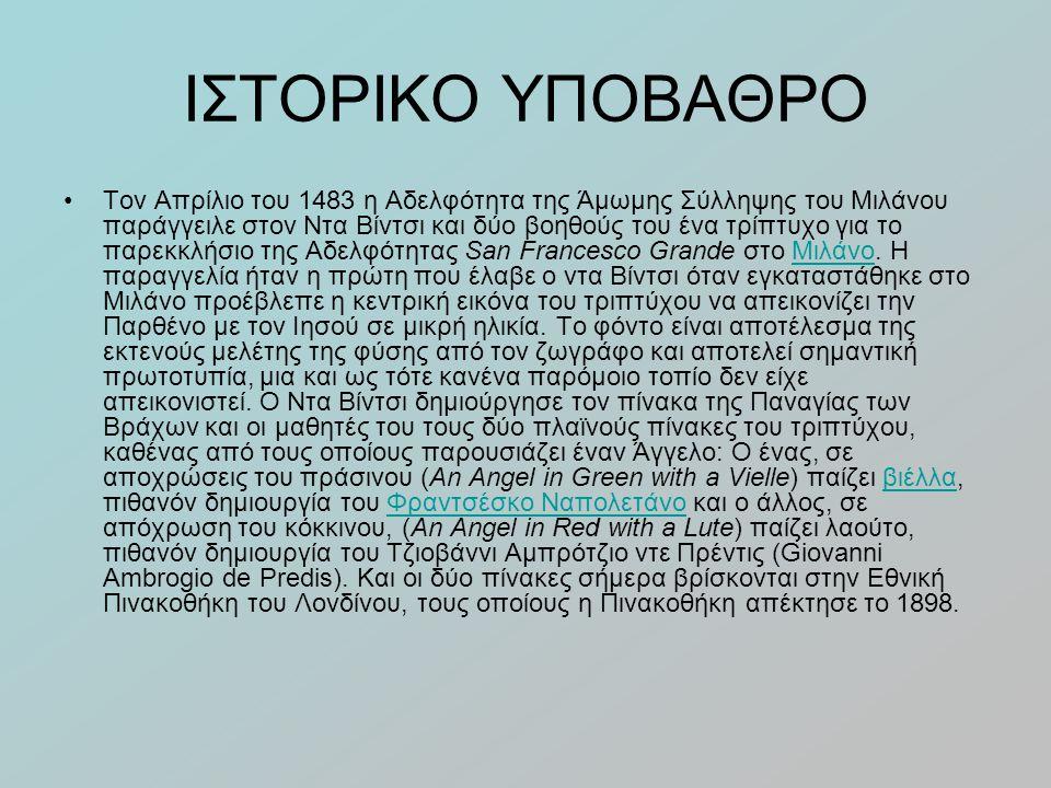 ΙΣΤΟΡΙΚΟ ΥΠΟΒΑΘΡΟ