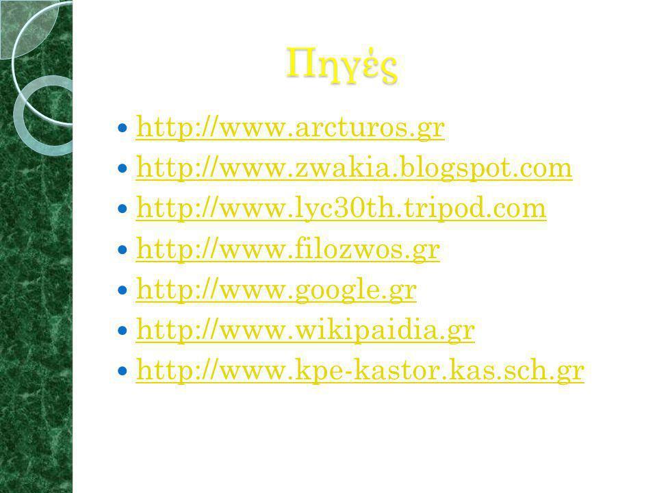 Πηγές http://www.arcturos.gr http://www.zwakia.blogspot.com