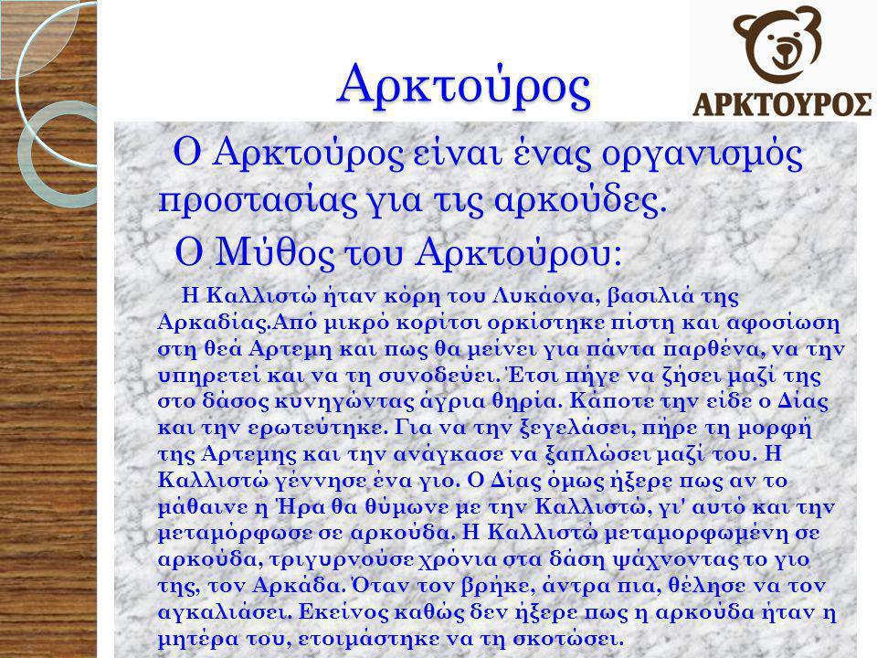 Αρκτούρος Ο Μύθος του Αρκτούρου: