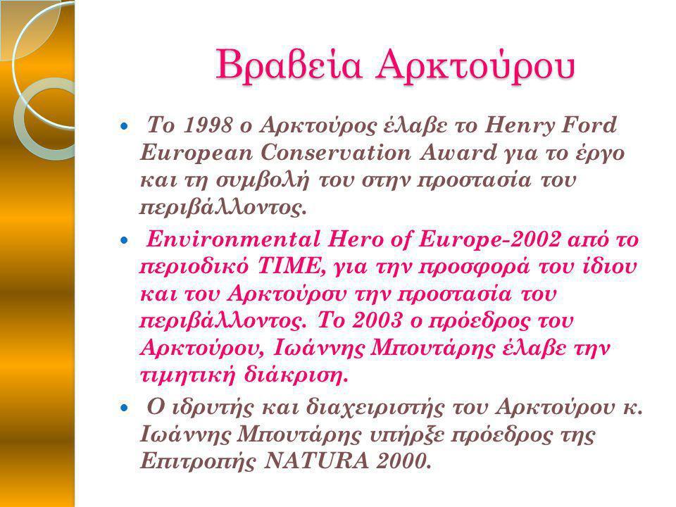 Βραβεία Αρκτούρου