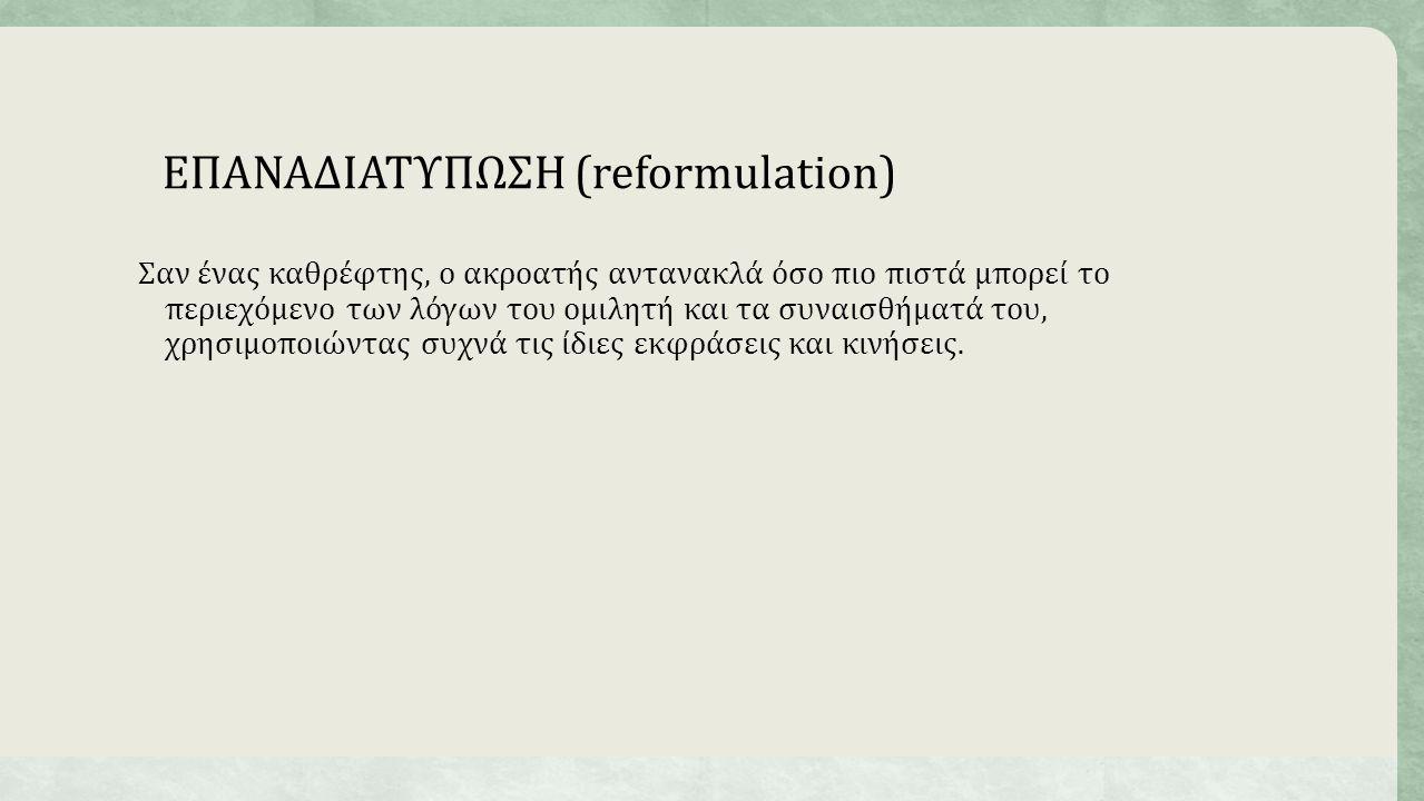 ΕΠΑΝΑΔΙΑΤΥΠΩΣΗ (reformulation)
